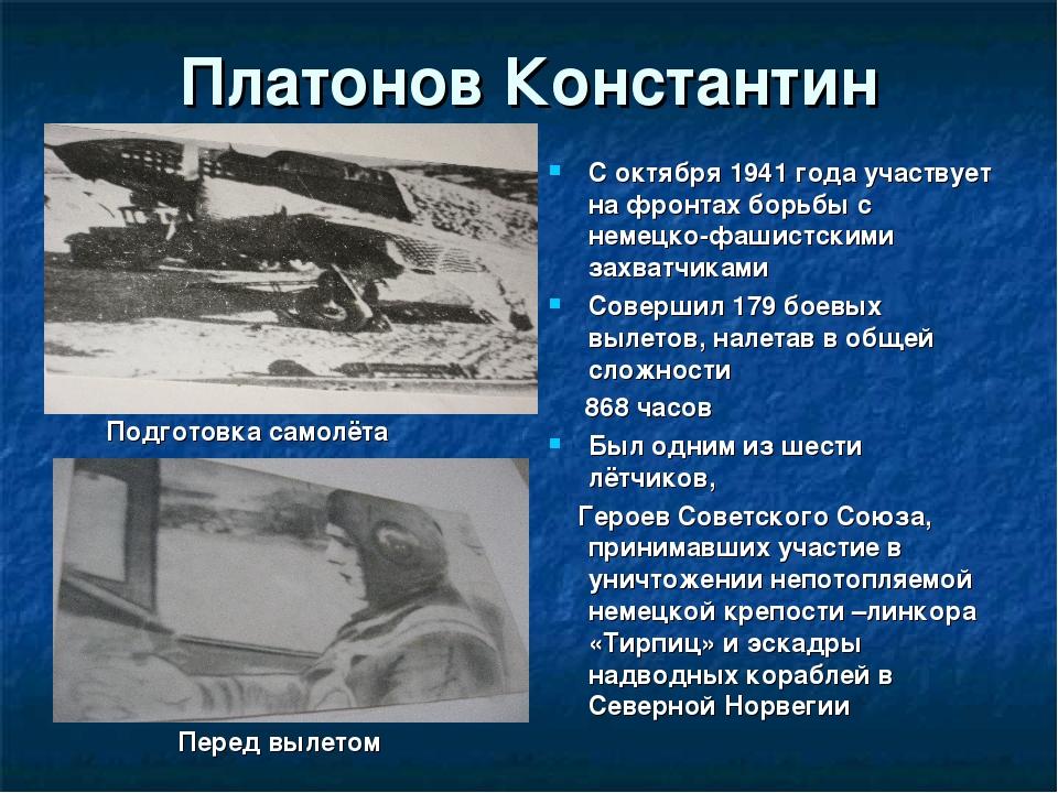 Платонов Константин С октября 1941 года участвует на фронтах борьбы с немецко...