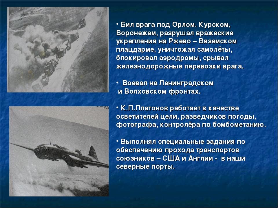 Бил врага под Орлом. Курском, Воронежем, разрушал вражеские укрепления на Рж...