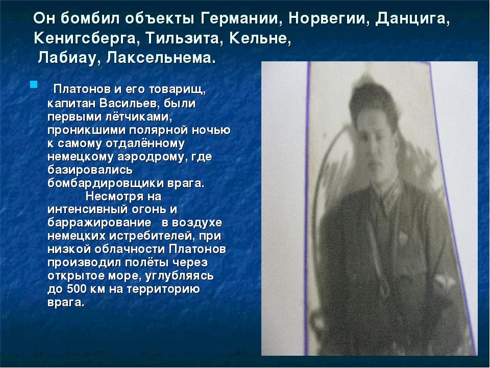 Он бомбил объекты Германии, Норвегии, Данцига, Кенигсберга, Тильзита, Кельне,...