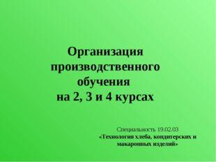 Организация производственного обучения на 2, 3 и 4 курсах Специальность 19.02
