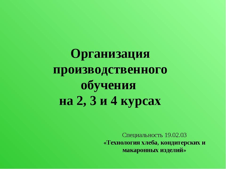 Организация производственного обучения на 2, 3 и 4 курсах Специальность 19.02...