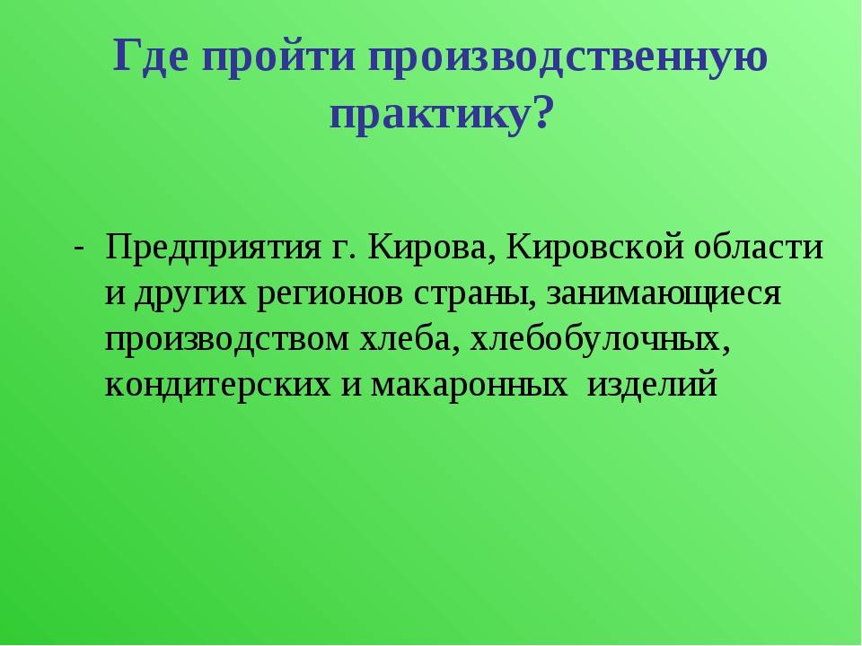 Где пройти производственную практику? Предприятия г. Кирова, Кировской област...