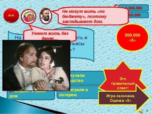 1.000.000 500.000 На какие деньги живут мать и дочь Чебоксаровы из пьесы «Беш...