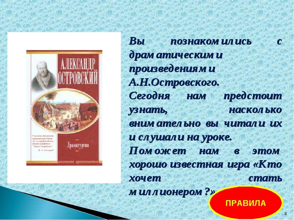 Вы познакомились с драматическими произведениями А.Н.Островского. Сегодня нам...