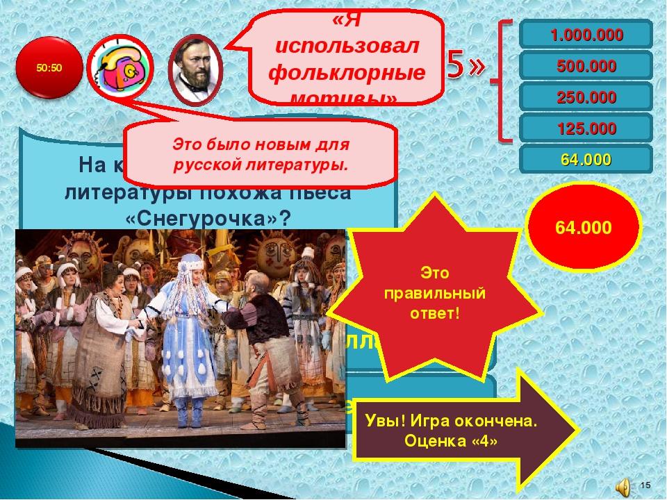 1.000.000 500.000 250.000 125.000 64.000 На какой жанр русской литературы пох...