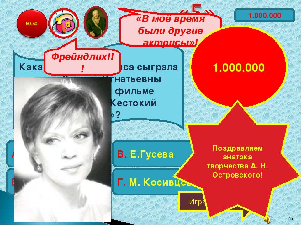 1.000.000 Какая русская актриса сыграла роль Хариты Игнатьевны Огудаловой в ф...