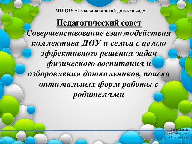 Педагогический совет Совершенствование взаимодействия коллектива ДОУ и семьи...