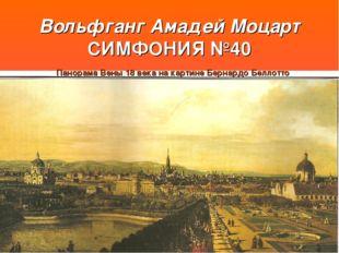 Вольфганг Амадей Моцарт СИМФОНИЯ №40 Панорама Вены 18 века на картине Бернард