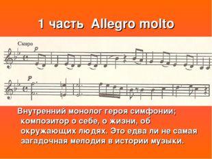 1 часть Allegro molto Внутренний монолог героя симфонии; композитор о себе, о