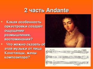 2 часть Andante Какая особенность оркестровки создаёт ощущение размышления, в