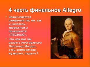 4 часть финальное Allegro Заканчивается симфония так же, как и началась, - тр