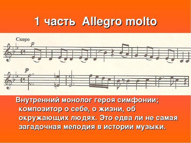1 часть Allegro molto Внутренний монолог героя симфонии; композитор о себе, о...