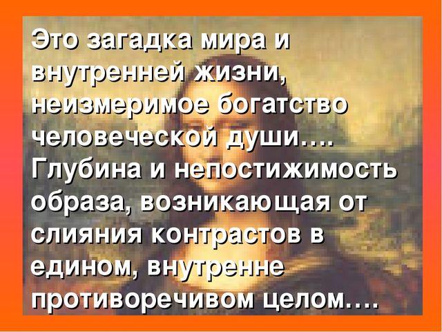 Это загадка мира и внутренней жизни, неизмеримое богатство человеческой души…...
