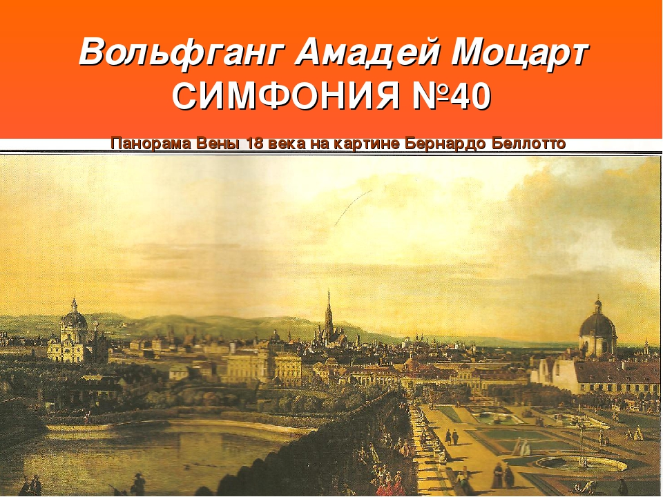 Вольфганг Амадей Моцарт СИМФОНИЯ №40 Панорама Вены 18 века на картине Бернард...