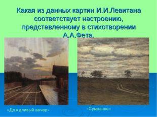 Какая из данных картин И.И.Левитана соответствует настроению, представленному