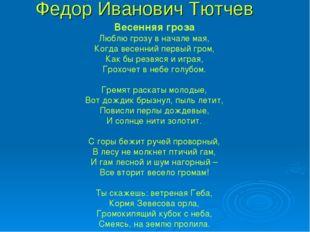 Федор Иванович Тютчев Весенняя гроза Люблю грозу в начале мая, Когда весенний