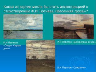 Какая из картин могла бы стать иллюстрацией к стихотворению Ф.И.Тютчева «Весе