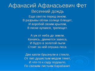 Афанасий Афанасьевич Фет Весенний дождь Еще светло перед окном, В разрывы обл