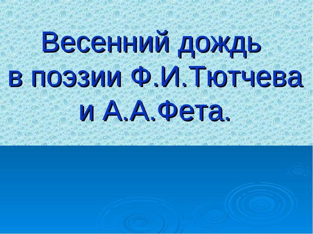 Весенний дождь в поэзии Ф.И.Тютчева и А.А.Фета.