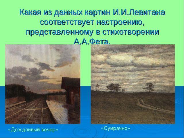Какая из данных картин И.И.Левитана соответствует настроению, представленному...