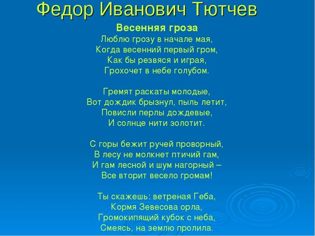 Федор Иванович Тютчев Весенняя гроза Люблю грозу в начале мая, Когда весенний...