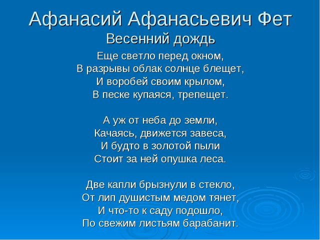 Афанасий Афанасьевич Фет Весенний дождь Еще светло перед окном, В разрывы обл...