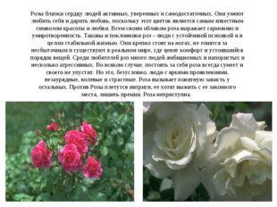 Розы близки сердцу людей активных, уверенных и самодостаточных. Они умеют люб