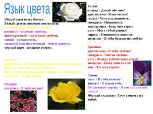 Общий цвет всего букета Белый цветок означает невинность, жёлтый - даёт побег