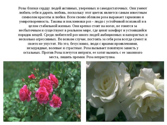 Розы близки сердцу людей активных, уверенных и самодостаточных. Они умеют люб...
