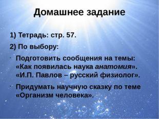 Домашнее задание 1) Тетрадь: стр. 57. 2) По выбору: Подготовить сообщения на
