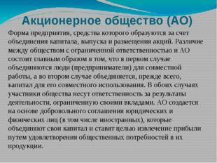 Акционерное общество (АО) Форма предприятия, средства которого образуются за