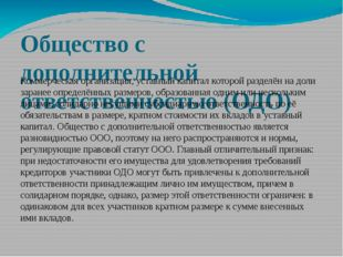 Общество с дополнительной ответственностью (ОДО) Коммерческая организация, ус