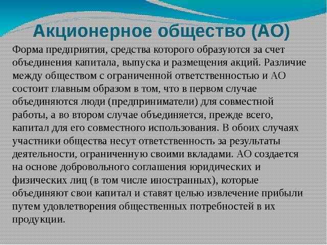 Акционерное общество (АО) Форма предприятия, средства которого образуются за...