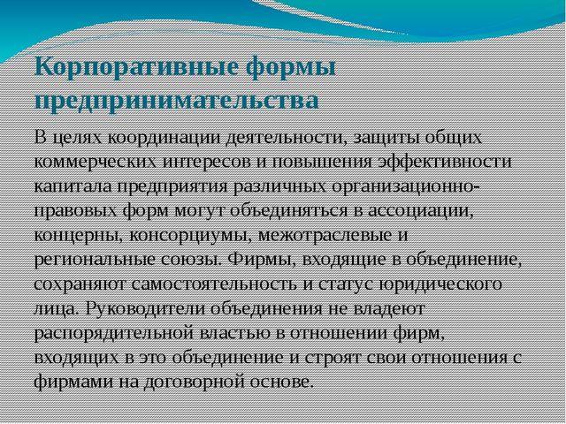 Корпоративные формы предпринимательства В целях координации деятельности, защ...