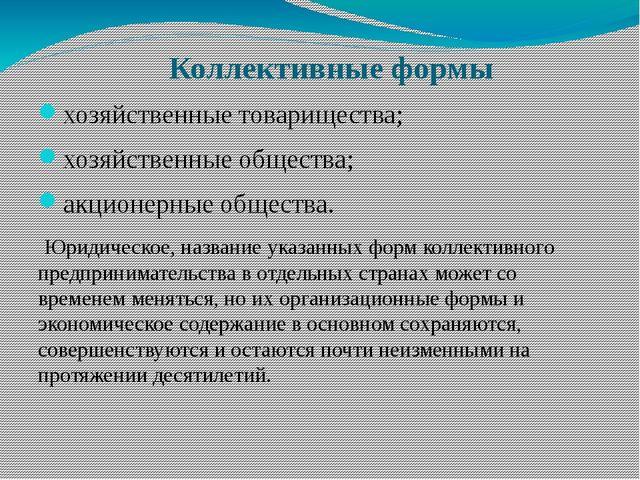 Коллективные формы хозяйственные товарищества; хозяйственные общества; акцион...