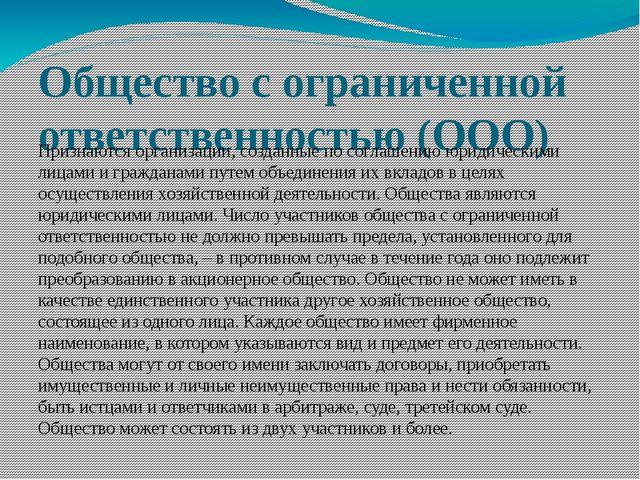 Общество с ограниченной ответственностью (ООО) Признаются организации, создан...