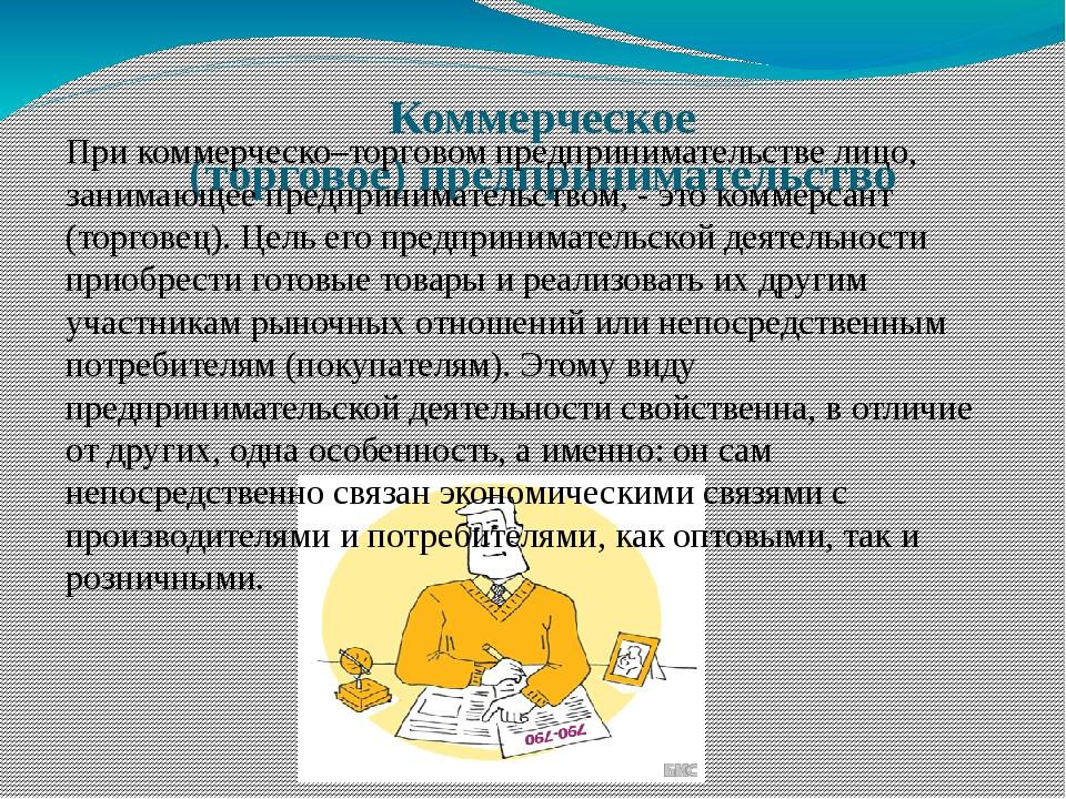 Коммерческое (торговое)предпринимательство При коммерческо–торговом предприн...