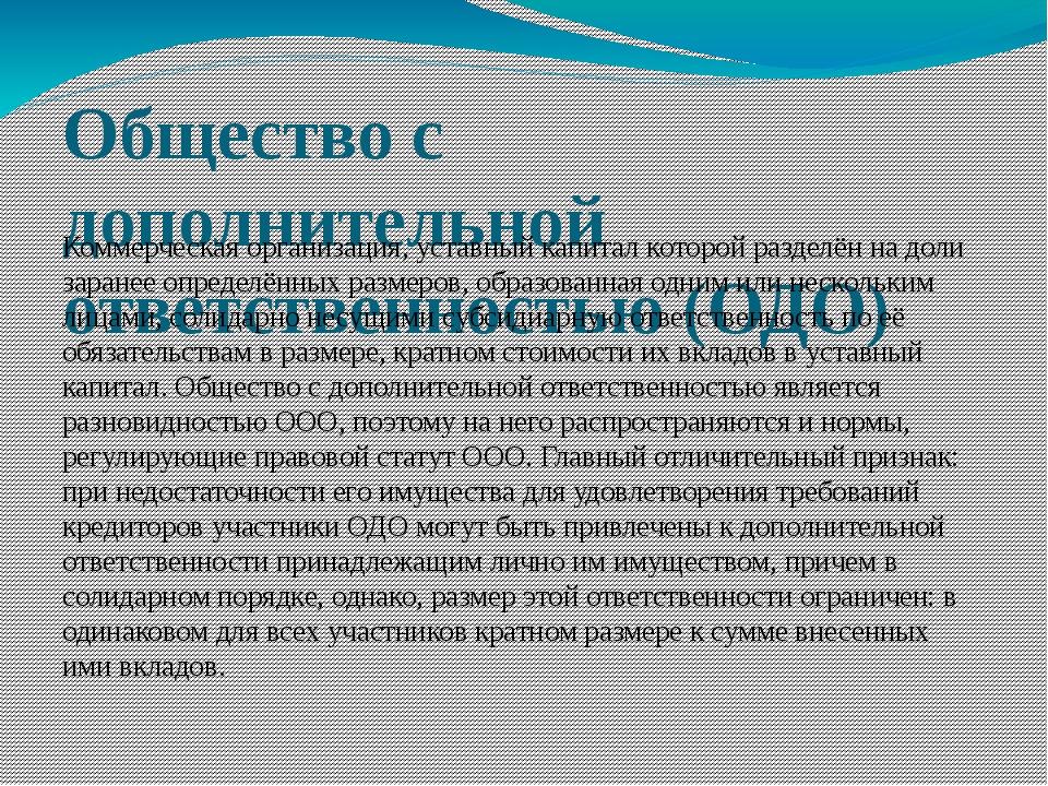 Общество с дополнительной ответственностью (ОДО) Коммерческая организация, ус...