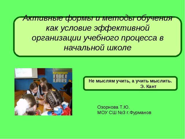 Активные формы и методы обучения как условие эффективной организации учебног...