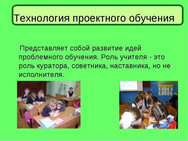 Представляет собой развитие идей проблемного обучения. Роль учителя - это ро...
