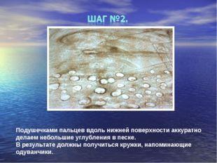 Подушечками пальцев вдоль нижней поверхности аккуратно делаем небольшие углуб