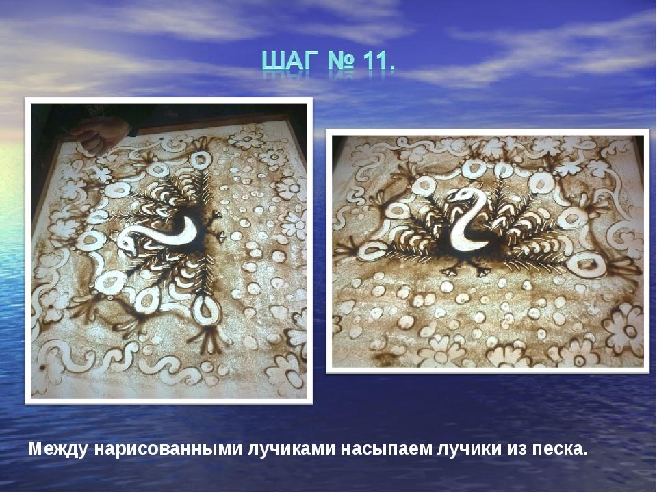 Между нарисованными лучиками насыпаем лучики из песка.