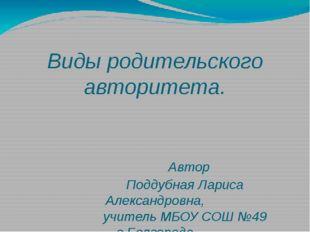 Виды родительского авторитета. Автор Поддубная Лариса Александровна, учитель