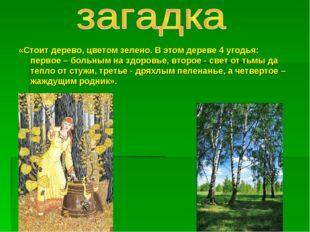 «Стоит дерево, цветом зелено. В этом дереве 4 угодья: первое – больным на зд