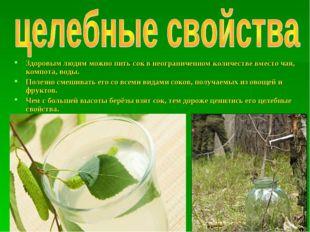 Здоровым людям можно пить сок в неограниченном количестве вместо чая, компота