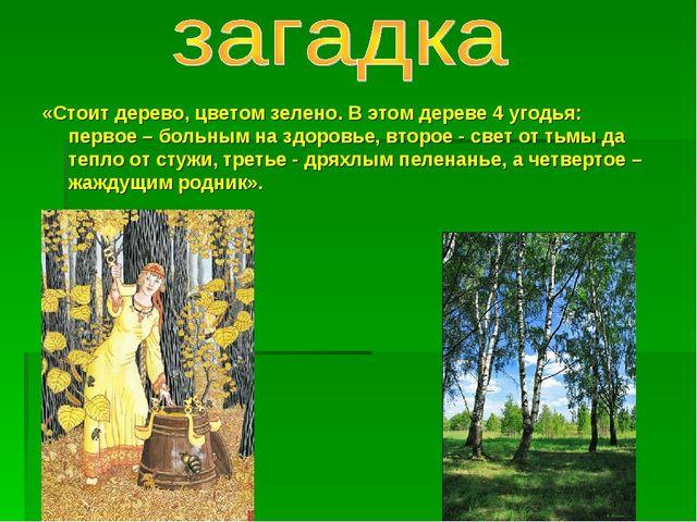 «Стоит дерево, цветом зелено. В этом дереве 4 угодья: первое – больным на зд...