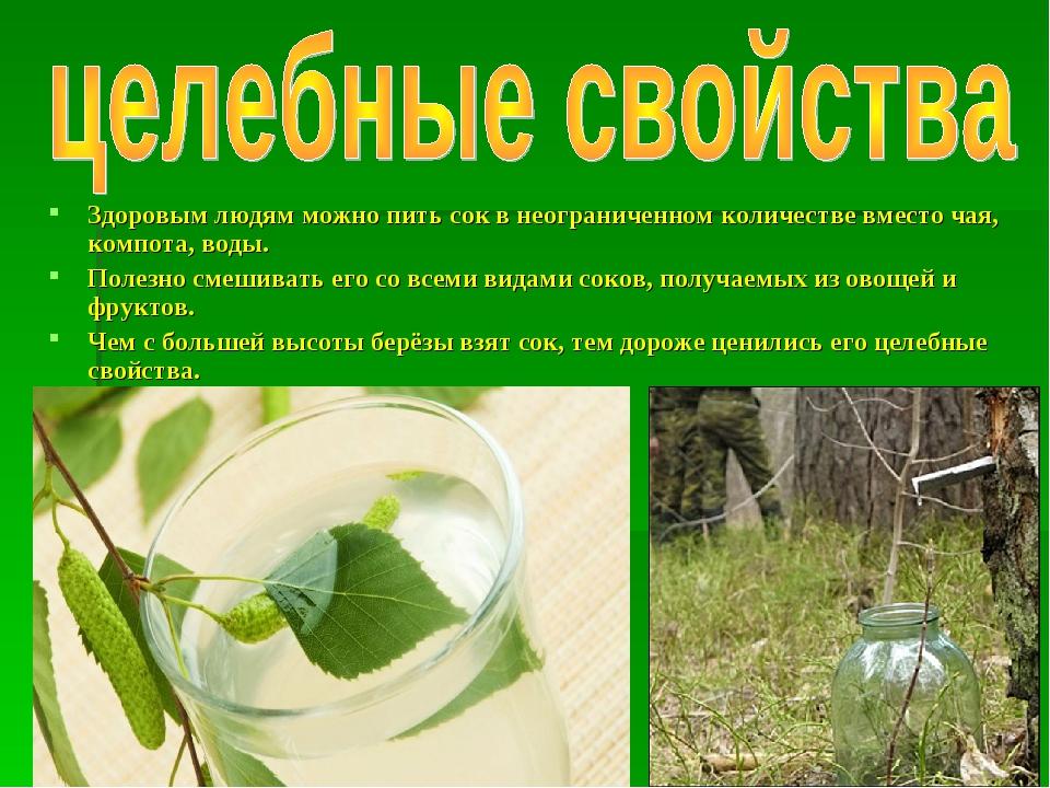 Здоровым людям можно пить сок в неограниченном количестве вместо чая, компота...