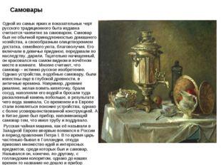 Самовары Одной из самых ярких и показательных черт русского традиционного быт