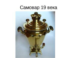 Самовар 19 века