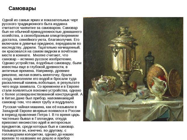 Самовары Одной из самых ярких и показательных черт русского традиционного быт...